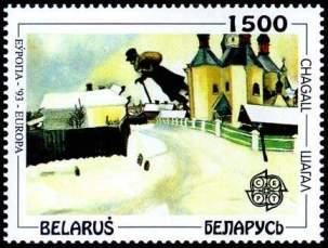 Shtetl Chagall Belarus Stamp- public Domain 1993
