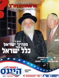 Munkatcher Rebbe and Charles Joe Hynes Text: When a Jew is arrested, to whom do you go? On left: With Jewish leaders who act on behalf of the Jewish community. On Right: He helped us, he helps us, and he will help us some more Vote for Charles Hynes for District Attorney, strong-fair, 6 Tishrei, Tuesday Sept. 10