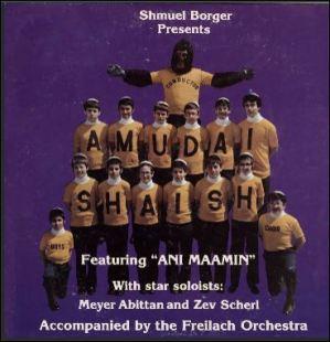 Amudai Shaish Shmuel Borger Gorilla Cover