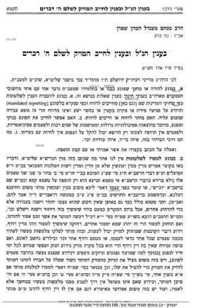 Shafran Yeshurun Psak 1