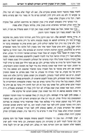 Shafran Yeshurun Psak 3