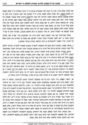 Shafran Yeshurun Psak 5