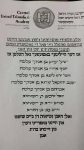 satmar school message to pray for arrested fraudsters rubin et al 11-13-14