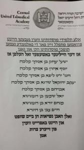 satmar school message to pray for arrested fraudsters rubin et al 11-13-14