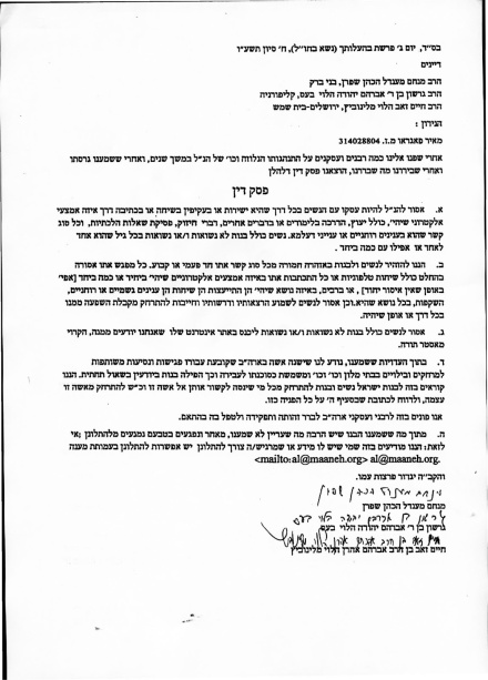 Pogrow Meir  Beis Din's announcment page 1